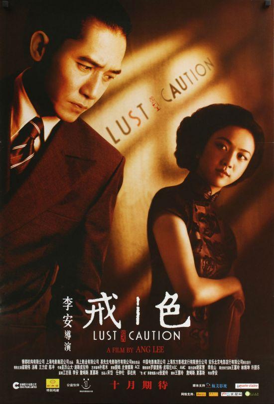 中国色电影_娱乐      《色·戒》是由李安执导,梁朝伟和汤唯等人主演的一部电影
