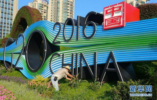 G20主题花坛扮靓杭州街头(组图)