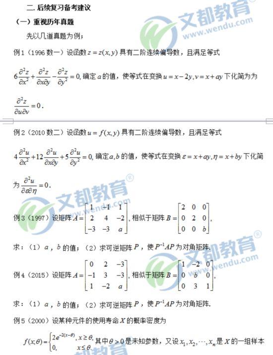 2017考研数学大纲解析与后续复习规划