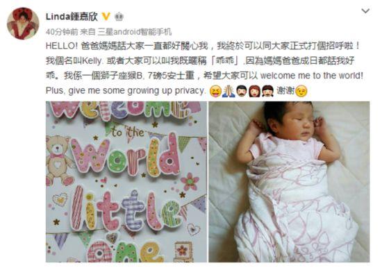 """钟嘉欣女儿正面照首曝光 小公主取名""""乖乖"""""""