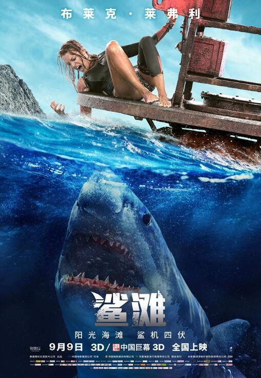 《鲨滩》曝终极海报 布莱克·莱弗利智勇斗白鲨