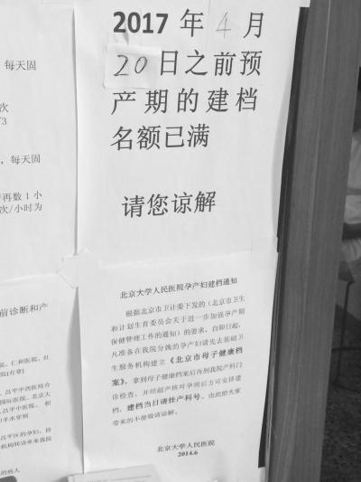 """""""二孩""""致北京大医院产科建档难 号贩子索万元"""