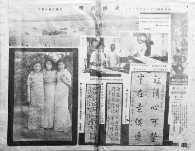 1934年9月16日出版的《武汉画报》 李勇刚 摄