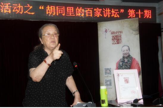 """""""容嬷嬷""""李明启做客胡同里的百家讲坛第十期"""