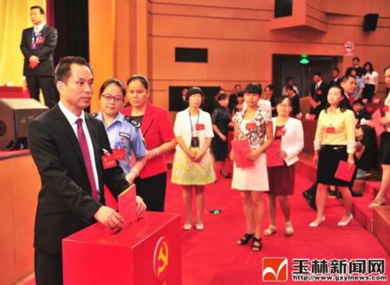 中国共产党玉林市第五次代表大会胜利闭幕