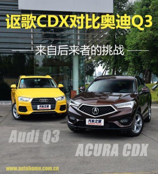 后来者的挑战 讴歌CDX对比奥迪Q3