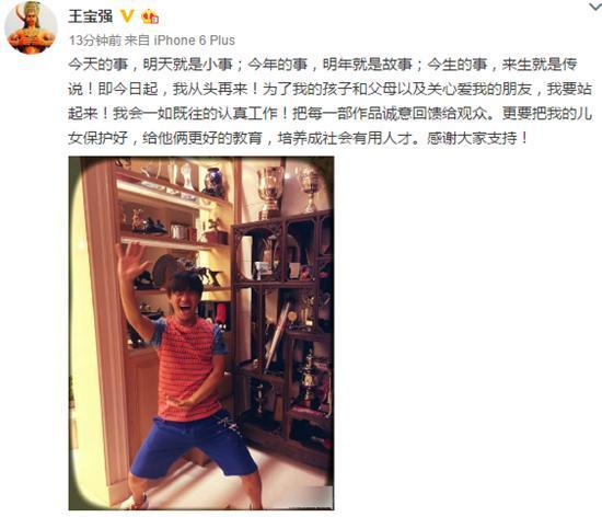 王宝强离婚后首次发声:为了孩子和父母 我要站起来