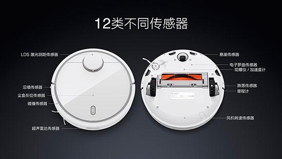 组图:小米发布米家扫地机器人