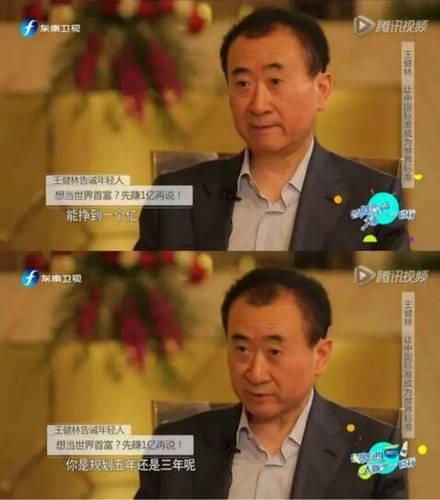 王健林小目标走红成为新锤子先挣一个亿引个表情包妈棒你表情图片