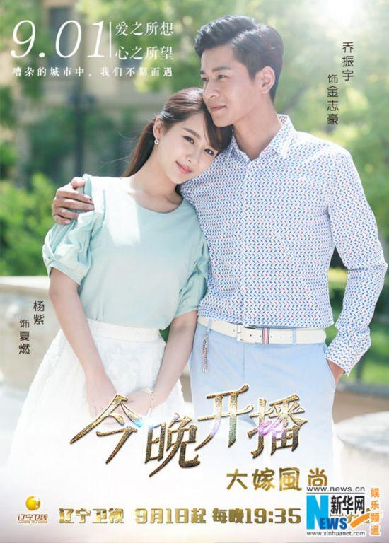 """《大嫁风尚》今晚首播 杨紫乔振宇治""""不笑症"""""""