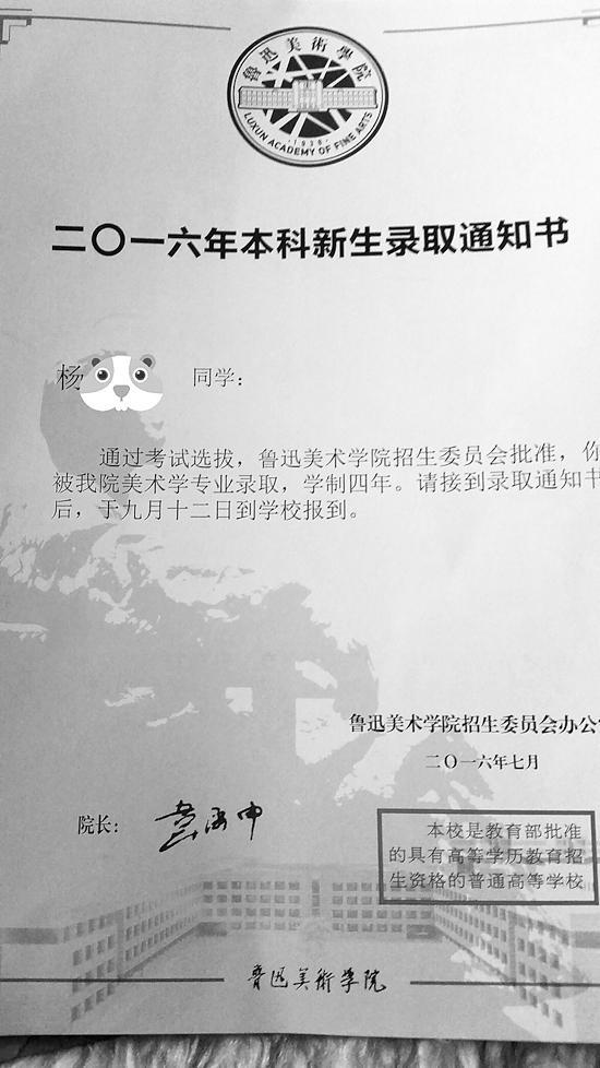 龙江一考生大学录取通知书被电话通知作废 学校事先不知