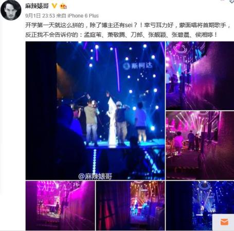 《蒙面唱将》首期录制曝光 萧敬腾张碧晨疑加盟