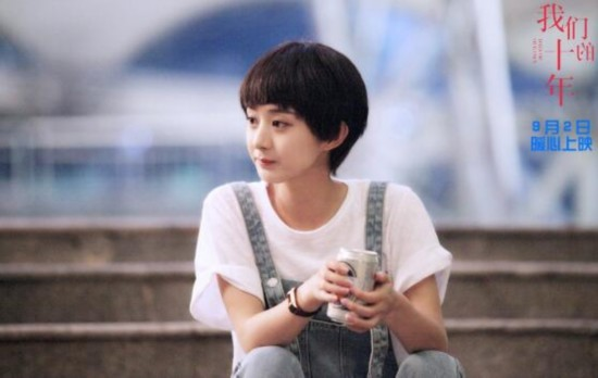《我们的十年》赵丽颖演绎青春成长路 戏里戏外皆女神