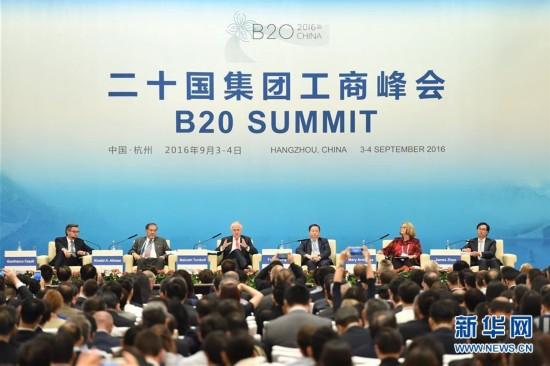 """二十国集团工商峰会举办""""实现强劲的国际贸易和投资""""专题研讨(组图)"""