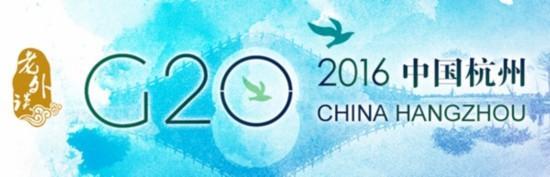 【老外谈G20】G20让越来越多的国家获得话语权