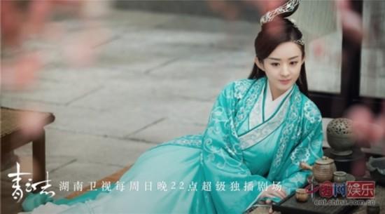 赵丽颖饰碧瑶