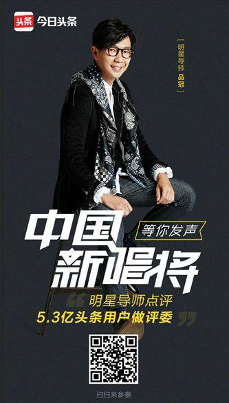 品冠任今日头条中国新唱将导师专业点评本赛季最强六唱将