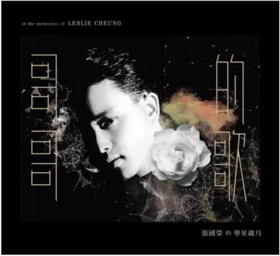 张国荣四首未曝光新作面世,虾米音乐9日独家上线