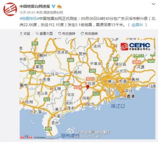 广东云浮新兴发生3.1级地震 震源深度13千米