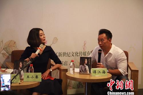 央视主持人王小骞出版随笔集朱迅主持新书首发式