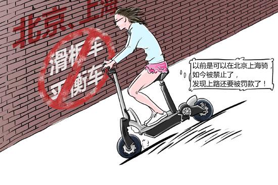 62.1%受访者认为把电动滑板车、平衡车用作代步工具不安全