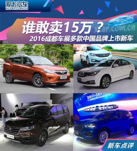 成都车展上市中国品牌新车