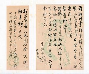 庞莱臣旧藏阮元手札(现藏上海图书馆)