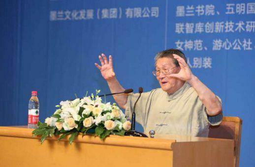 北京大学经典文化公益论坛走进百年讲堂图片 24916 518x340