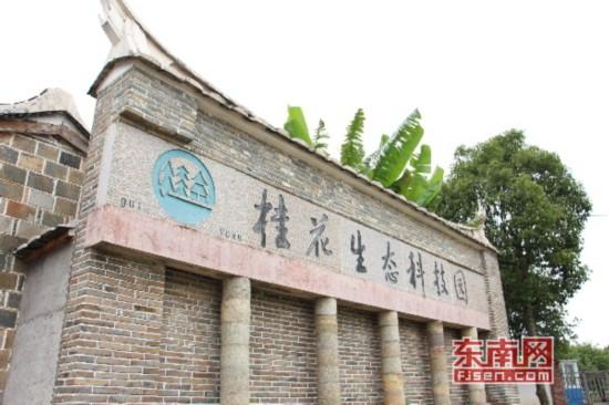 三明清流:红色土地上的驻村书记 带动百姓脱贫致富