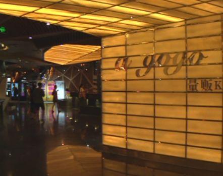 今年8月22号下午四点左右,在福州宝龙城市广场agogo ktv内发生了一图片