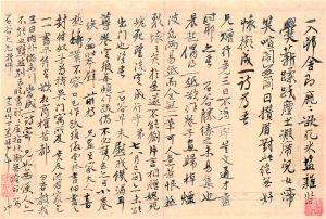 庞莱臣旧藏恽寿平手札(现藏上海图书馆)