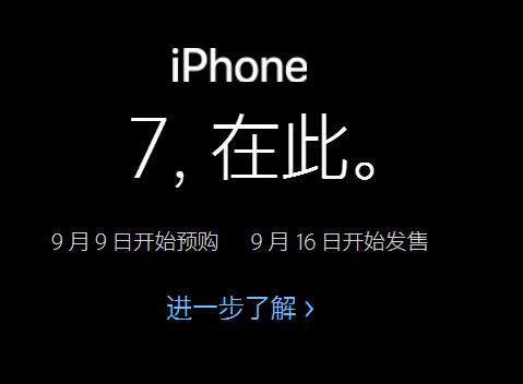 iPhone7今天在官网开放预定 iPhone7国行、港
