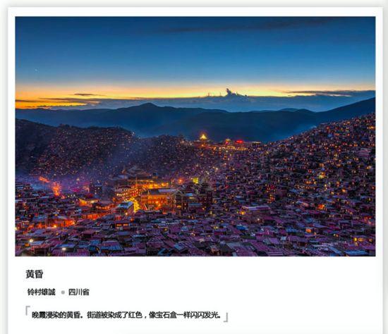 日本人游中國攝影大賽頒獎活動在日本舉行 程永華大使出席