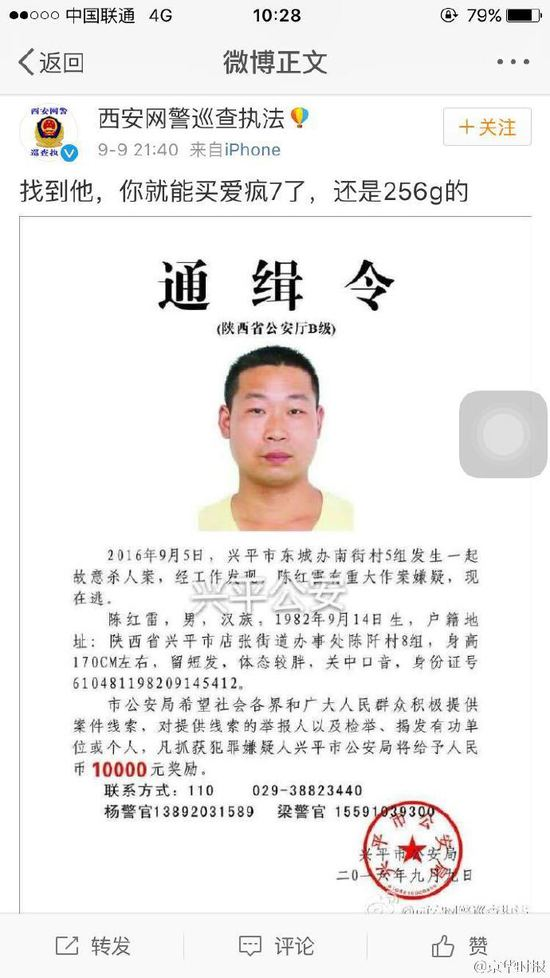 陕西发生命案警方发布通缉:找到他就得iPhone 7