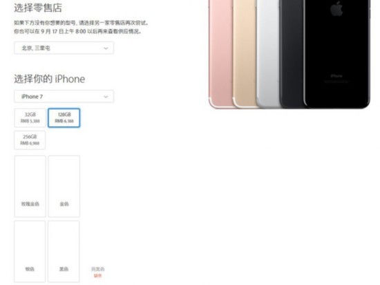 一抢而空 iPhone7亮黑色款预购火爆