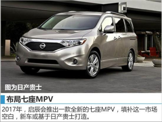 启辰4款全新车型将上市 涉及MPV/SUV等-图3