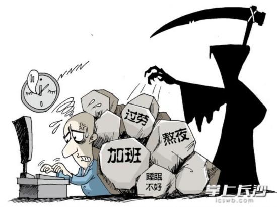 两名教授过劳猝死 湖南中医:起居作息应有规律