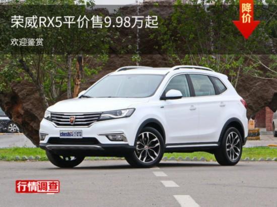荣威RX5平价销售中 售价9.98万元起高清图片