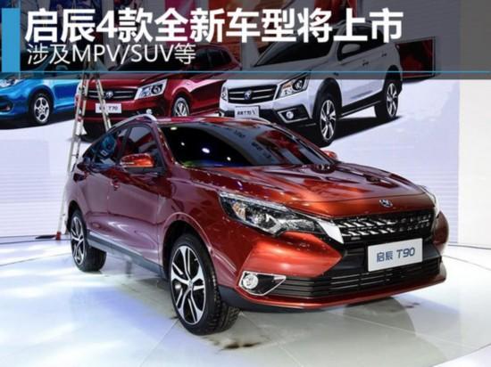 启辰4款全新车型将上市 涉及MPV/SUV等-图1