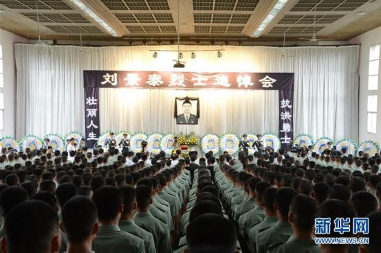 """""""抗洪勇士""""刘景泰烈士追悼会举行"""