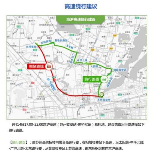 江苏交警:中秋出行苏州南京泰州周边高速最堵