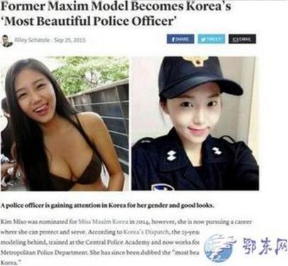韩最美女警红爆全球 清纯童颜曾获选美冠军(组图)