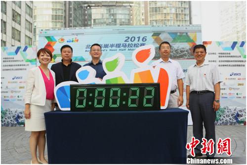 2016北京鸟巢半程马拉松赛报名正式启动