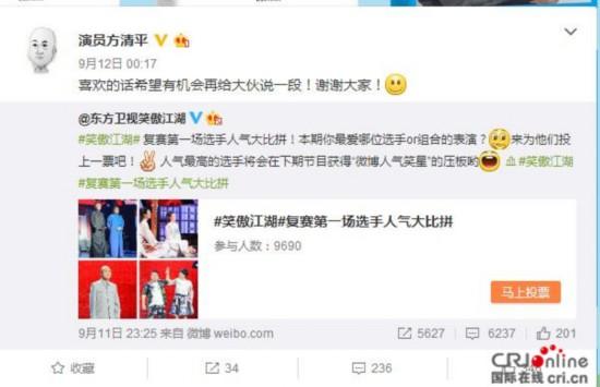 方清平惜败网友鸣不平 呼吁《笑傲江湖》决赛再战