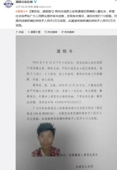 湖南汝城发生6起交通事故致3死5伤犯罪嫌疑人在逃