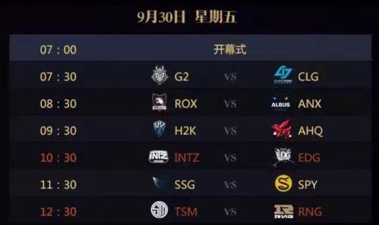 《英雄联盟》LOLS6总决赛赛程公布 9月29日