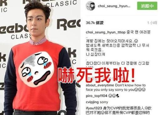 Bigbang成员:中国粉丝不要来我家了 粉丝晚上大喊我爱你崩溃