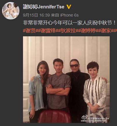 谢霆锋与家人团聚过中秋节 谢贤搭前妻狄姑肩膀