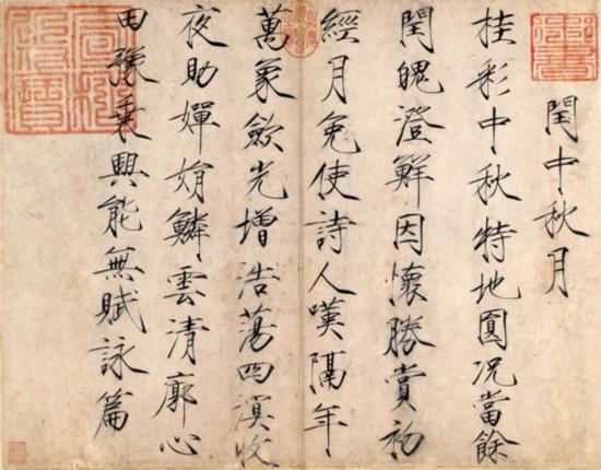 些记录在宣纸上的诗画中秋