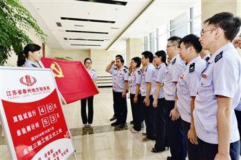 """泰州地税系统让党旗在""""金税三期""""一线飘扬"""